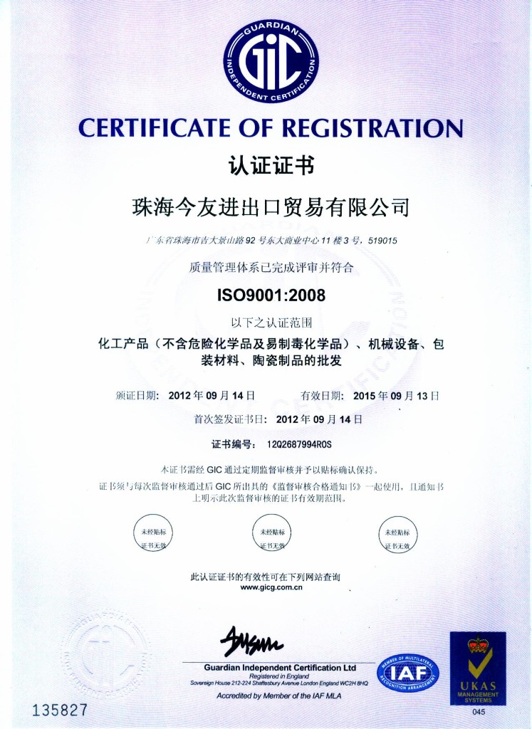 ISO-2012CN